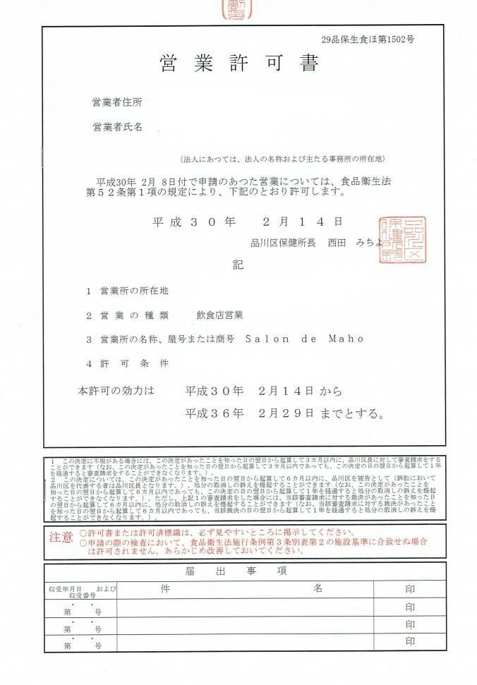 【飲食店営業許可書】取得しました〜!!