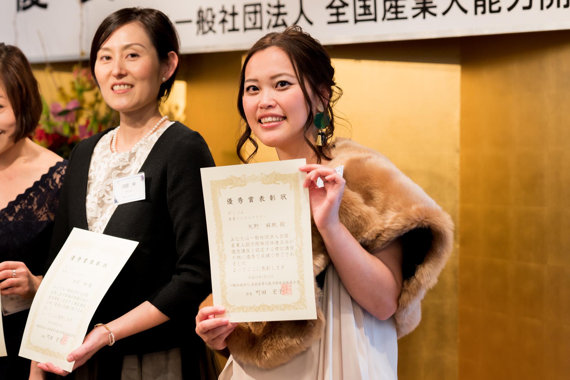 【JAD表彰式】食育インストラクター資格で表彰されました!!