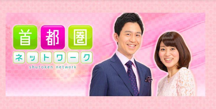 【NHK】首都圏ネットワーク出演