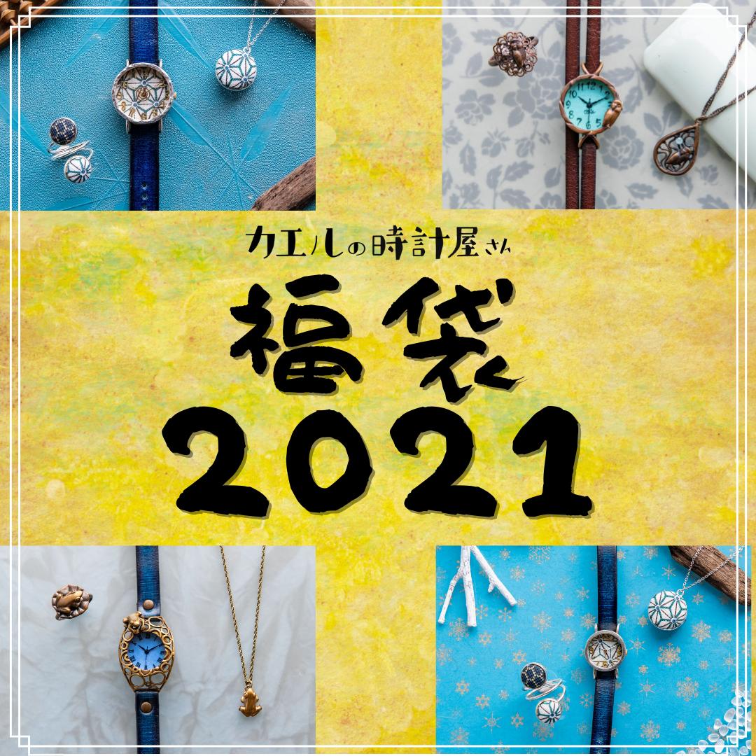 カエルの時計屋さん2021福袋の登場!