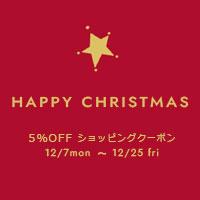 12/25(金)まで!Happy Christmas5%OFFクーポン☆