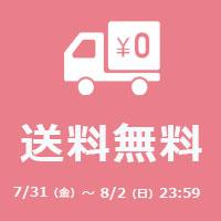 3,000円(税込)以上ご購入で送料無料!
