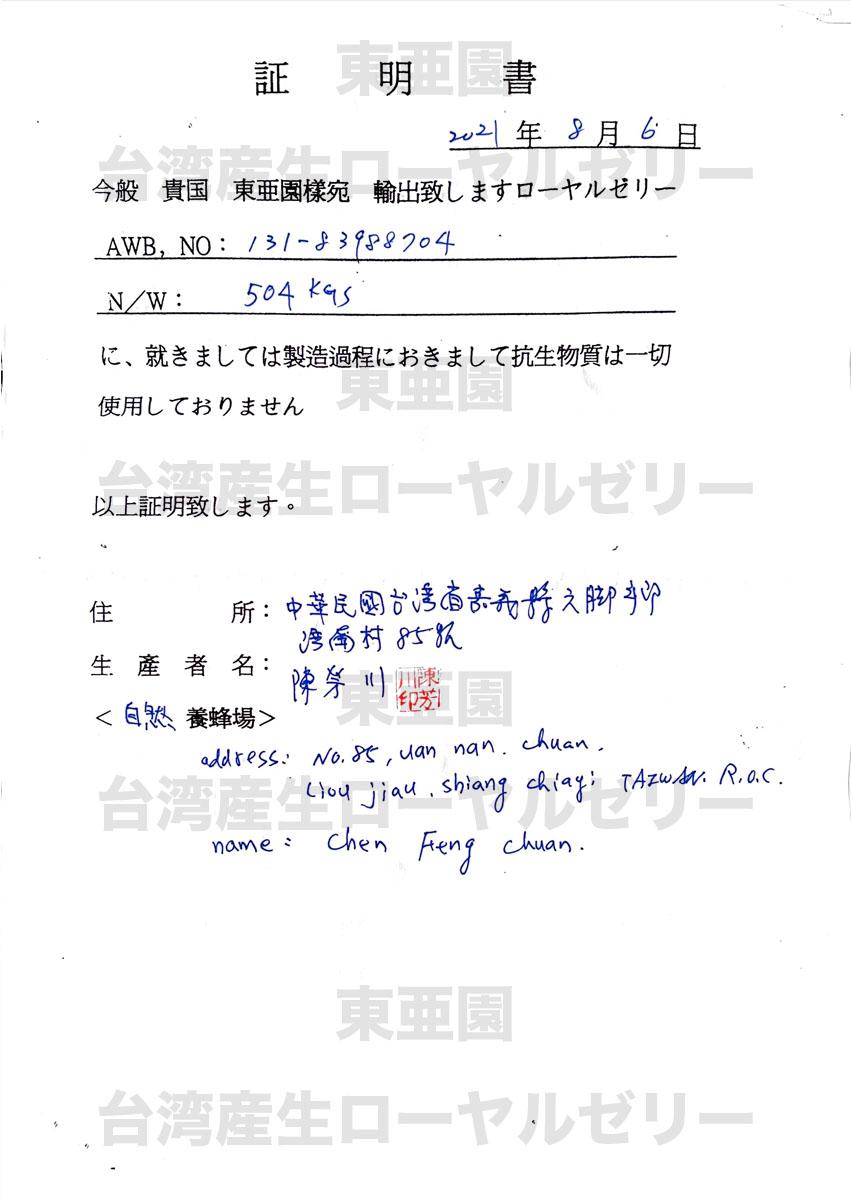 (2021.9.14更新)最新証明書:日本ローヤルゼリー協議会発行の検査成績書と台湾の生産者証明書