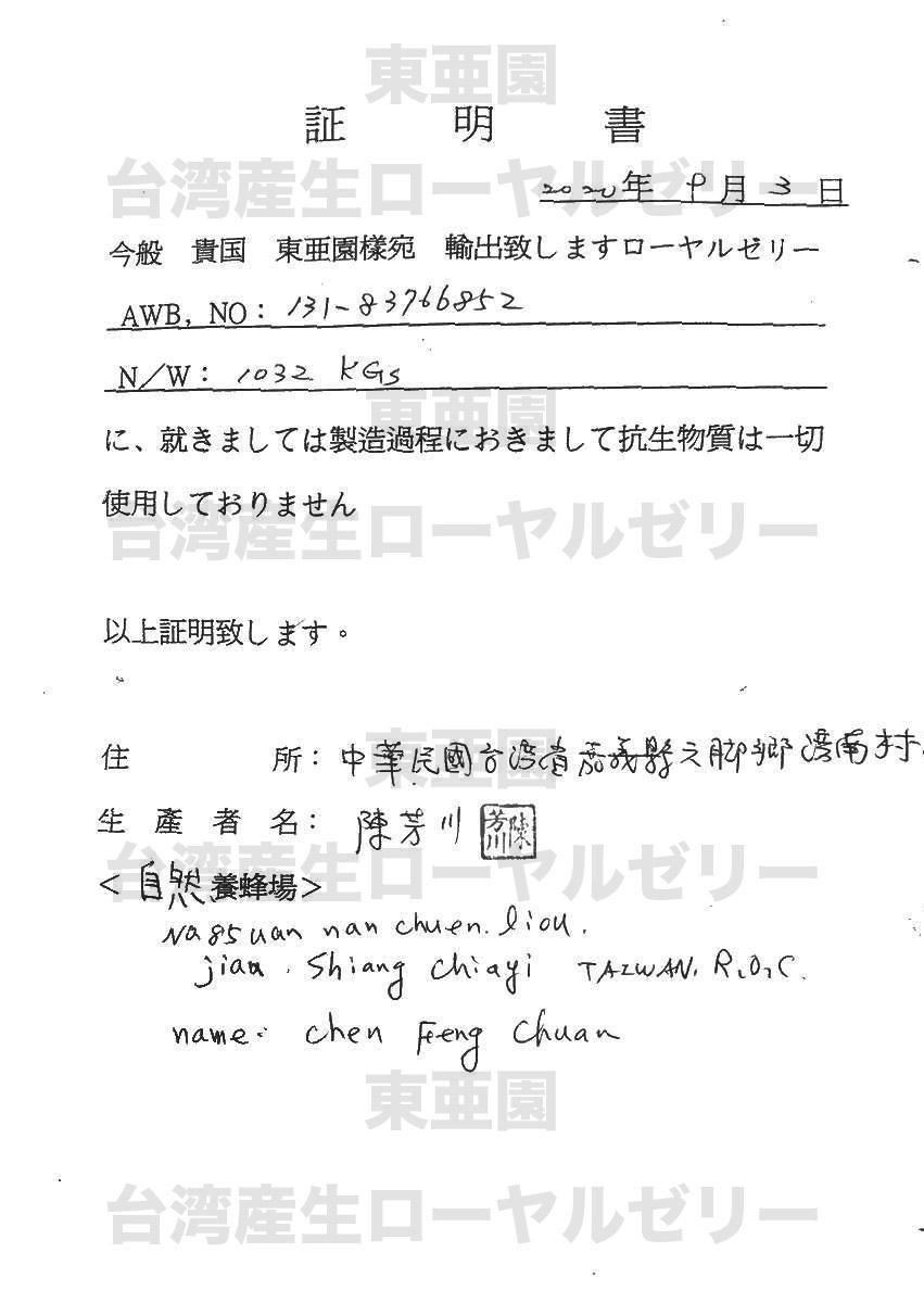 最新証明書:日本の検査成績書「(社)全国ローヤルゼリー公正取引協議会の発行」と台湾の生産者証明書