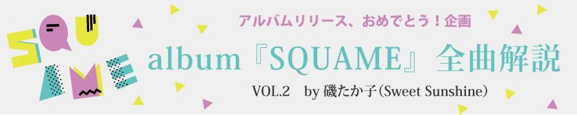 ミムラス内藤彰子・アルバム『SQUAME』ライナーノートVol.2 (by 磯たか子)