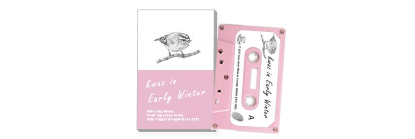 レーベル初のコンピレーション『kwaz in Early Winter』11/25カセットテープ発売