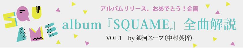 ミムラス内藤彰子・アルバム『SQUAME』ライナーノートVol.1 (by 銀河スープ)
