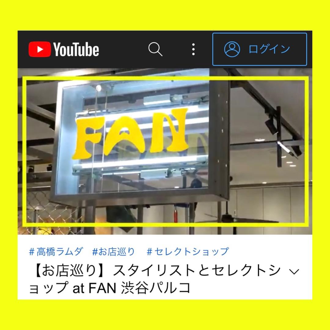 【YouTube】スタイリストとセレクトショップ at FAN 渋谷パルコ