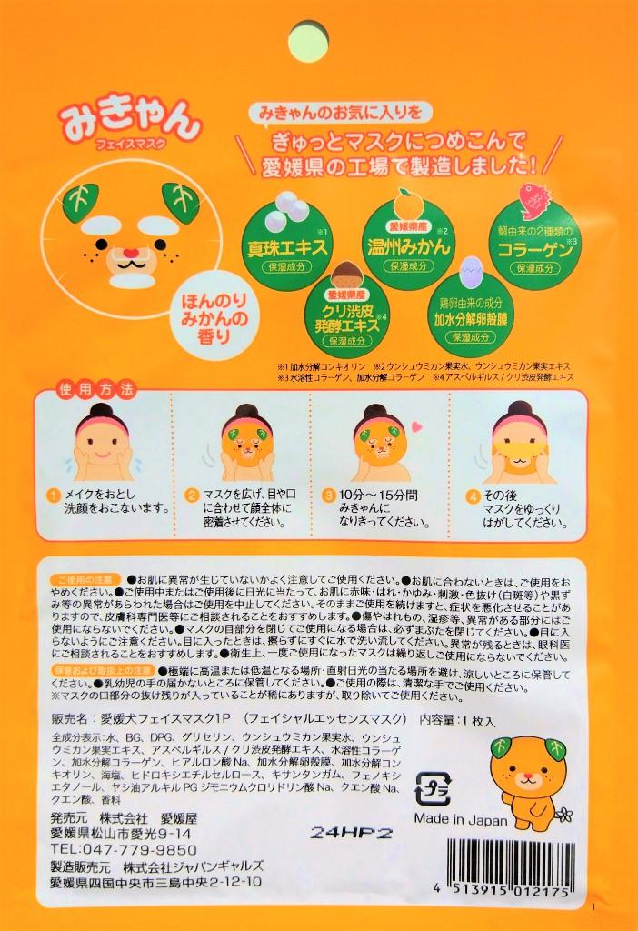 愛媛がぎっしり! みきゃんのフェイスマスク