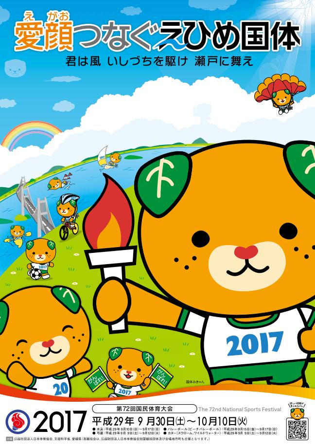 64年ぶりに、愛媛県で国体が開催されます。