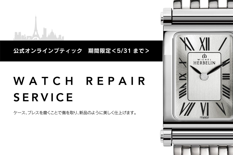 WATCH REPAIR SERVICE【5/31まで電池交換(無料)付き!】傷取り・洗浄サービス