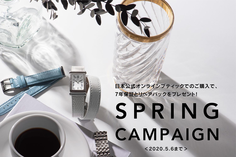 SPRING CAMPAIGN 2020.5.6まで!