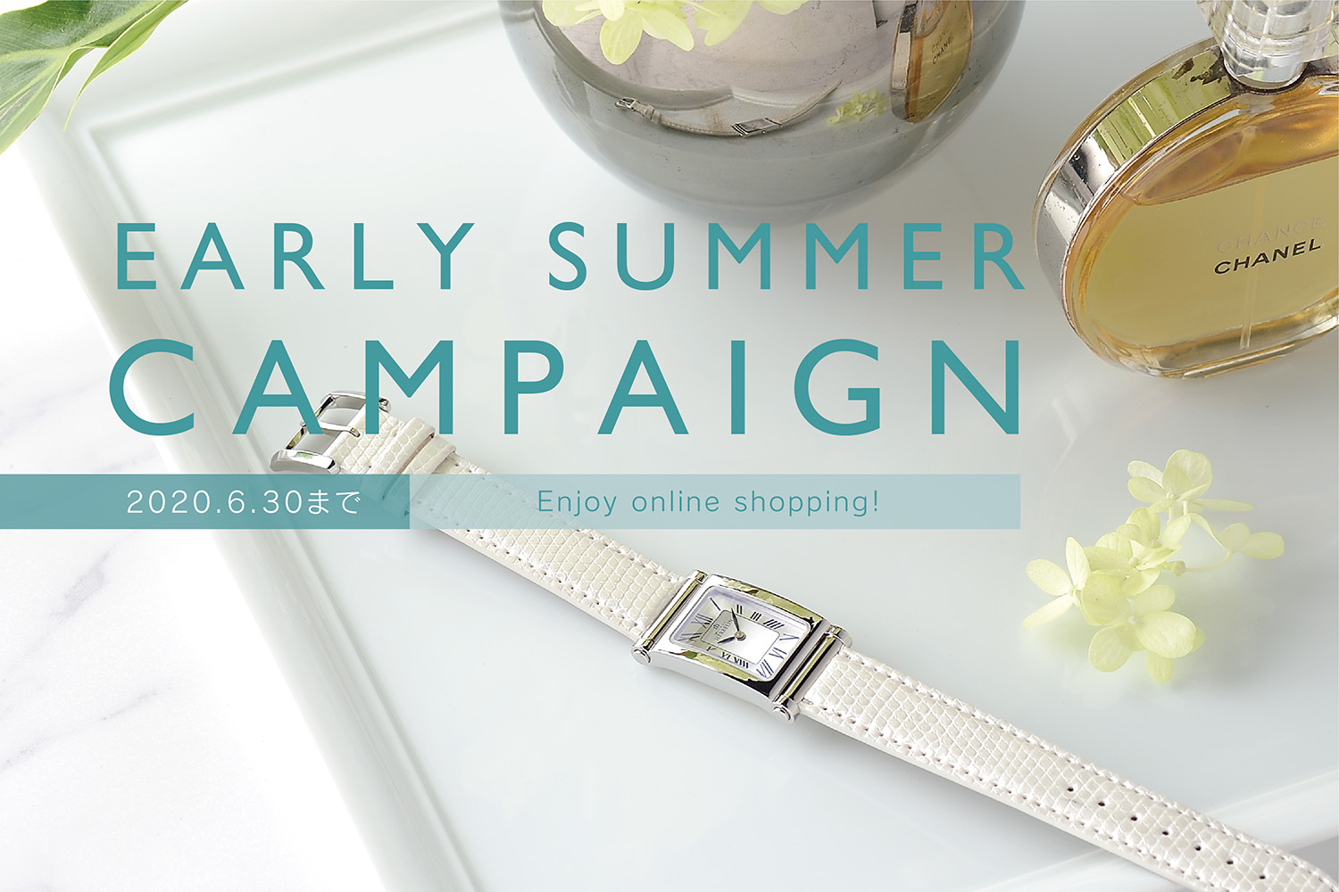 EARLY SUMMER CAMPAIGN 開催!(6/30まで!)