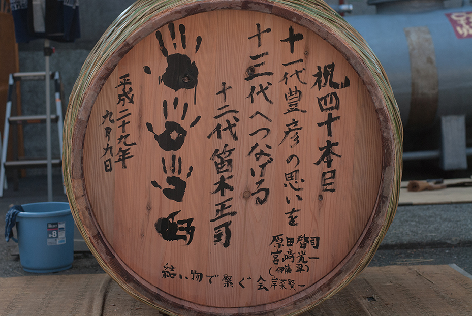 江戸時代から続く醤油製造会社で新桶づくり