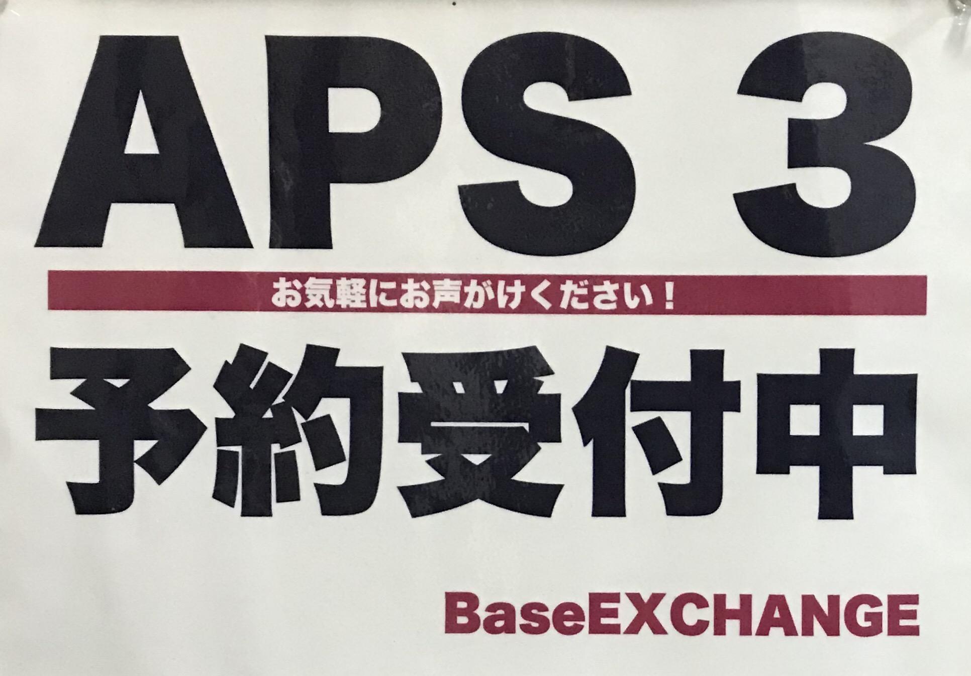 APS3予約受付中