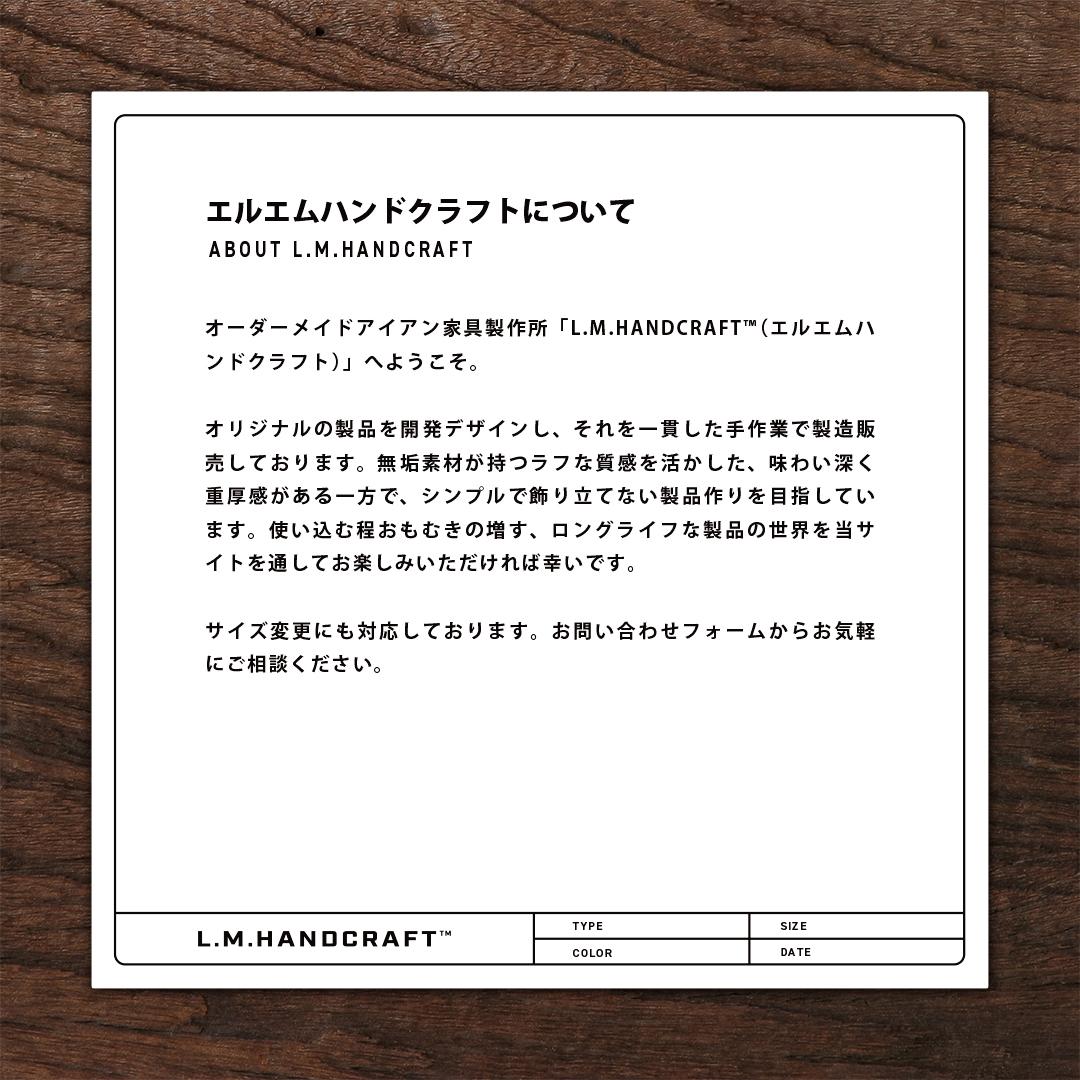 家具雑貨製造販売のエルエムハンドクラフト[サイズ変更・セミオーダー可能]