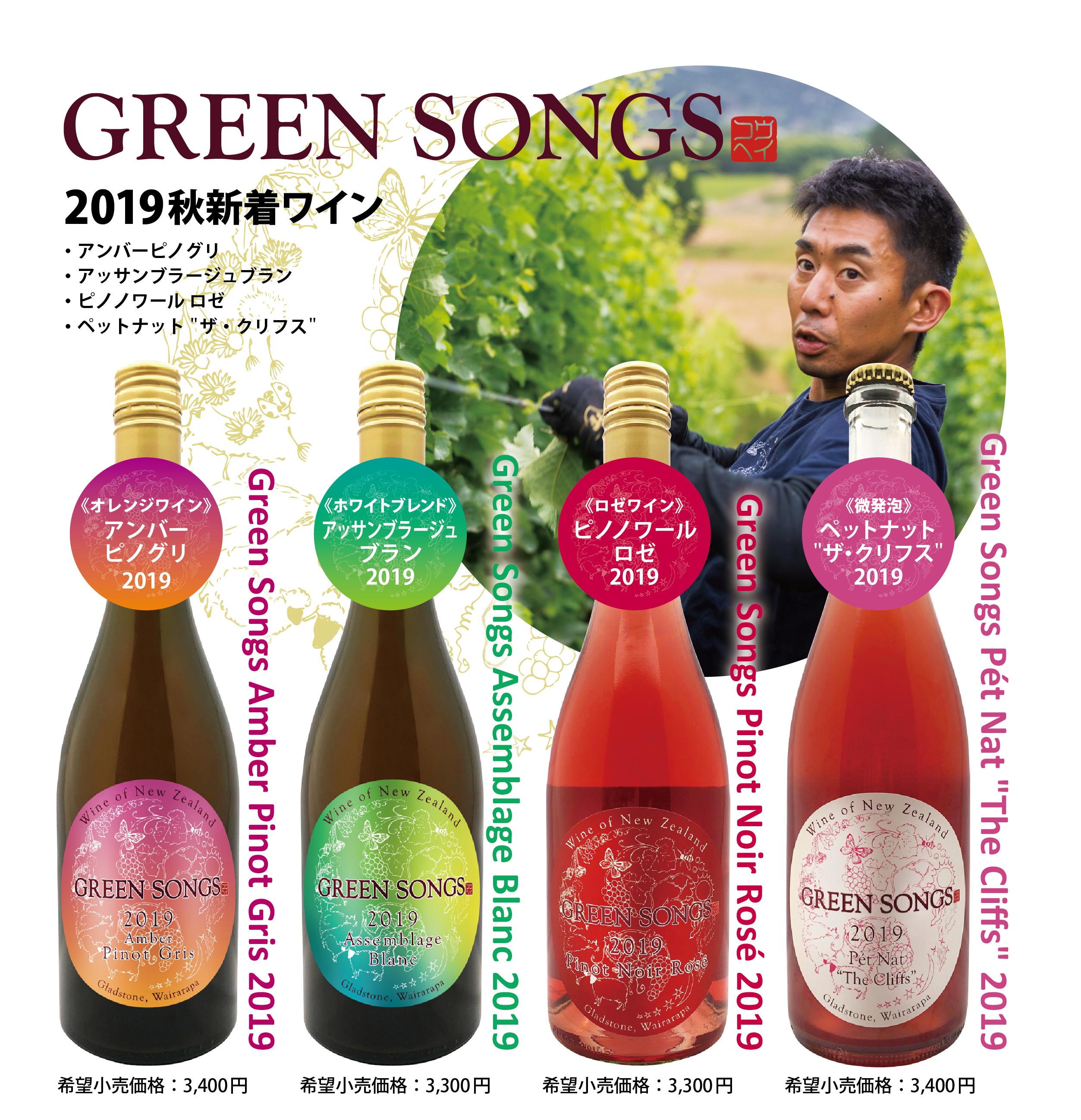 【新商品】グリーンソングスから新着4アイテムとペットナットのボトリング動画!