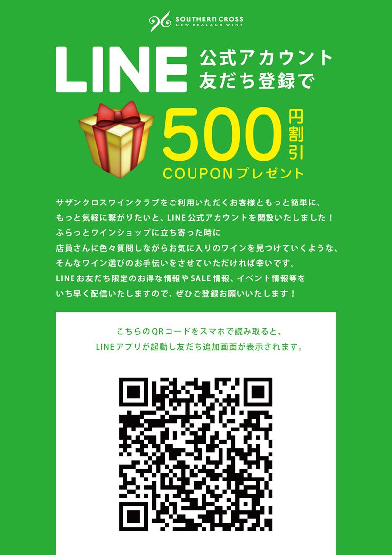 (ご案内)LINE友達追加で500円割引クーポンプレゼント🎁
