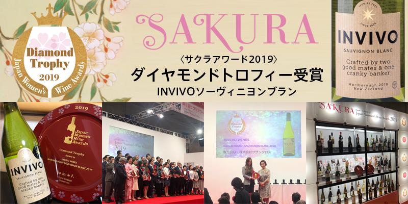【レポート】インヴィーヴォSB「サクラアワード2019」ダイヤモンドトロフィー受賞🏆