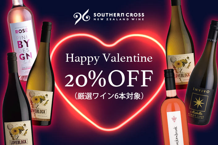 【新企画】バレンタイン特別企画 厳選ワイン6本が期間限定20%OFF❤︎(2月14日まで)