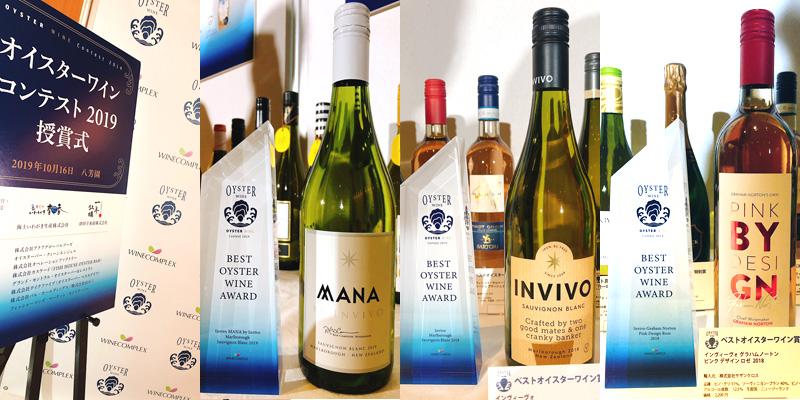 【レポート】マナSB、インヴィーヴォSB、グラハムロゼが見事『ベストオイスターワイン賞』受賞🏆