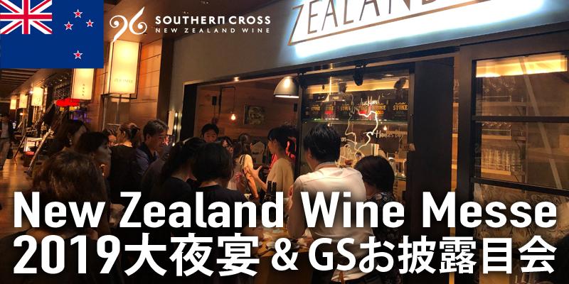 【レポート】第五弾「ニュージーランドワインメッセ2019大夜宴&GSお披露目会」の様子をご報告!