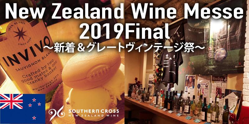 【レポート】第六弾「ニュージーランドワインメッセ2019ファイナル」の様子をご報告!