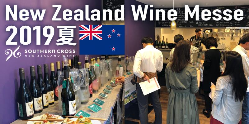 【レポート】第四弾「New Zealand Wine Messe 2019夏」無事終了しました!