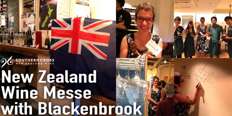 【レポート】第三弾「New Zealand Wine Messe」TOP5ワインセット発売!