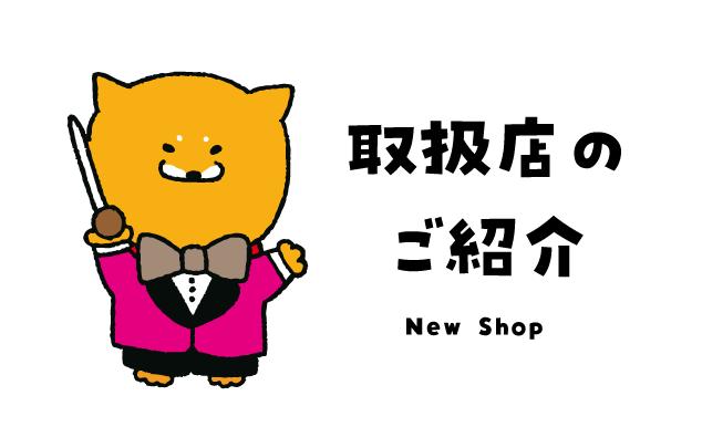 【愛知県】新規お取り扱い店のお知らせ