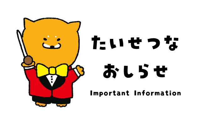 【2〜3月】発送に関するおしらせ