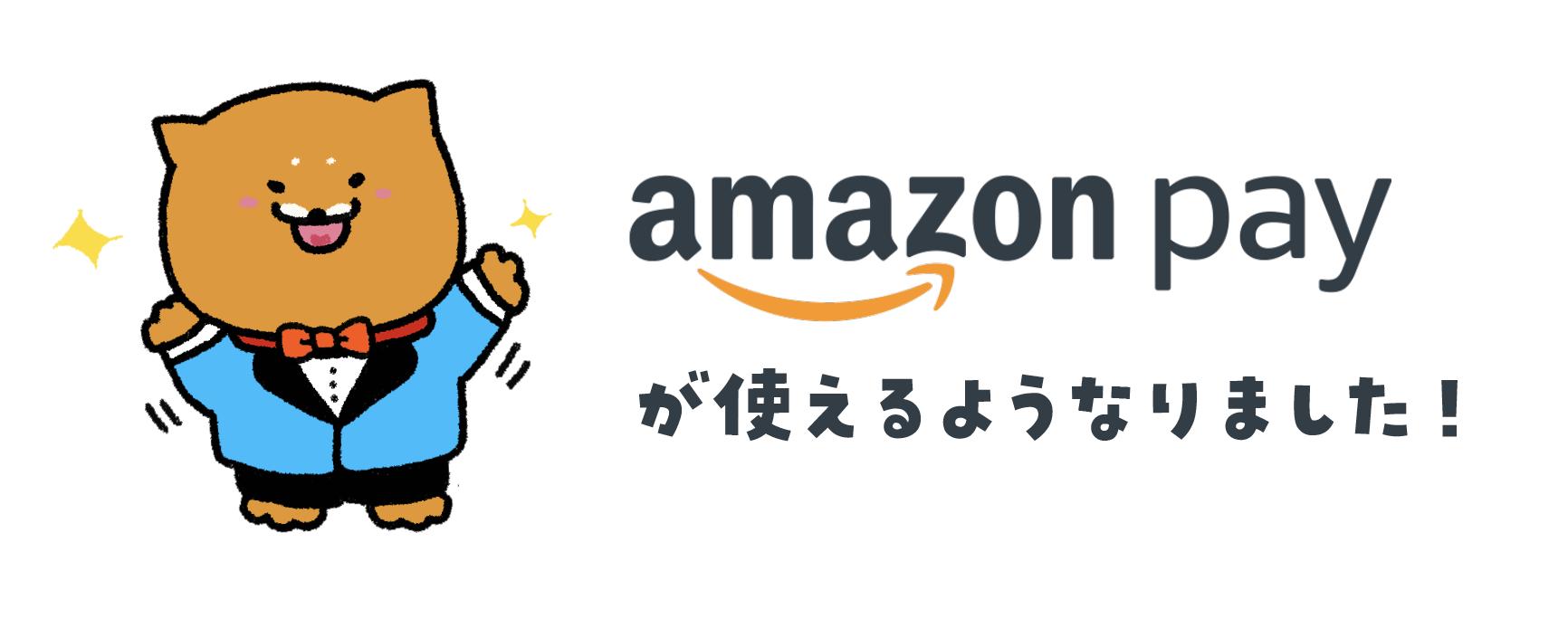 Amazon Payが使えるようになりました!