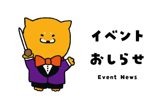 【イベント】デザインフェスタ出展辞退のおしらせ
