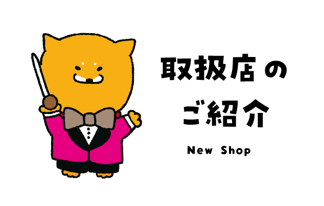 【台湾】新規お取り扱い店のお知らせ