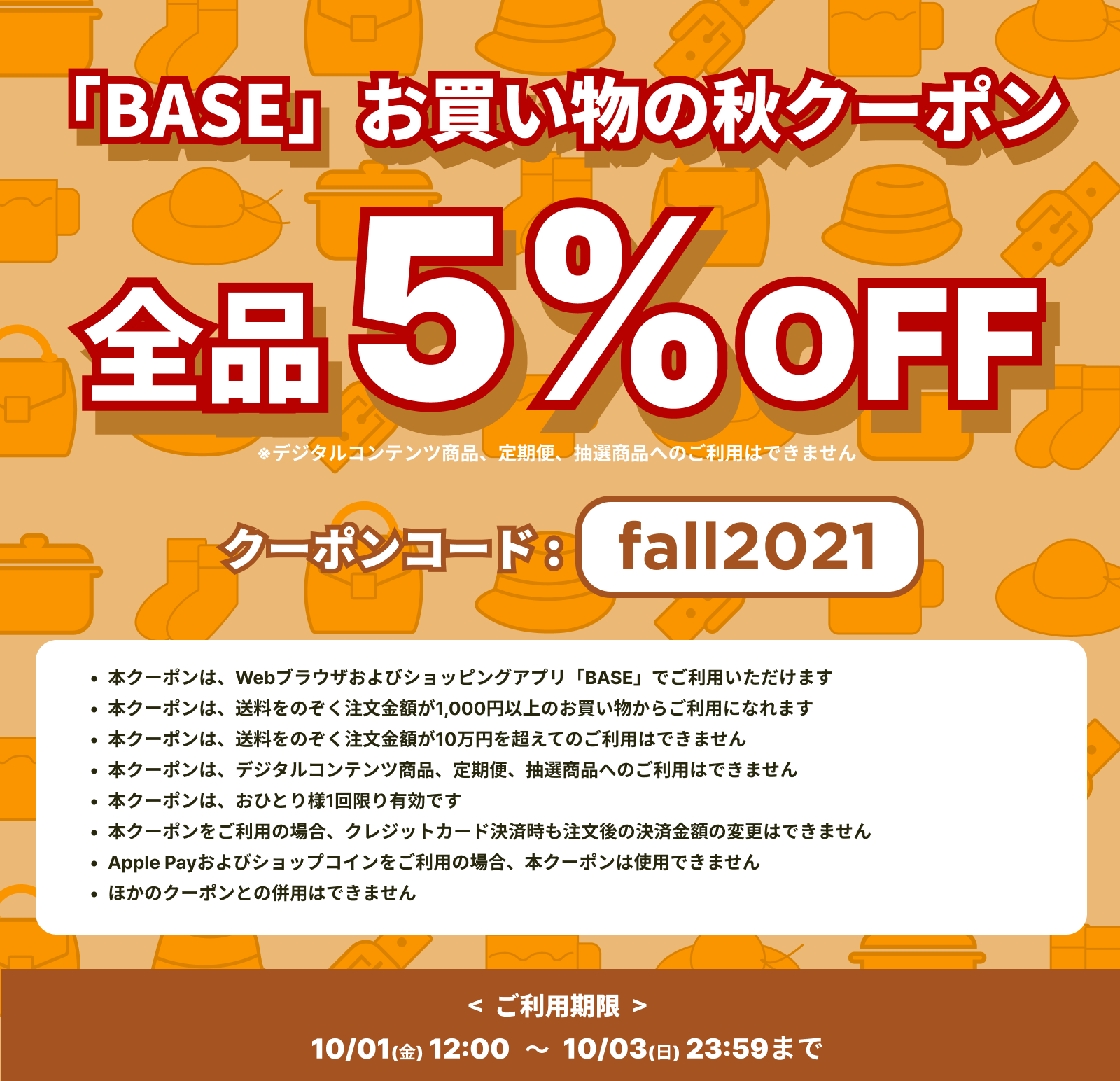 5%OFFクーポン配布中!(10月1日〜3日)
