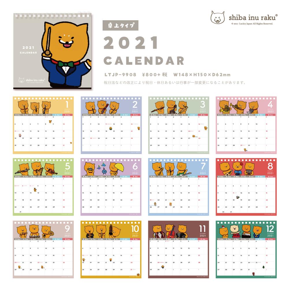 柴犬ラク初のカレンダーが発売!