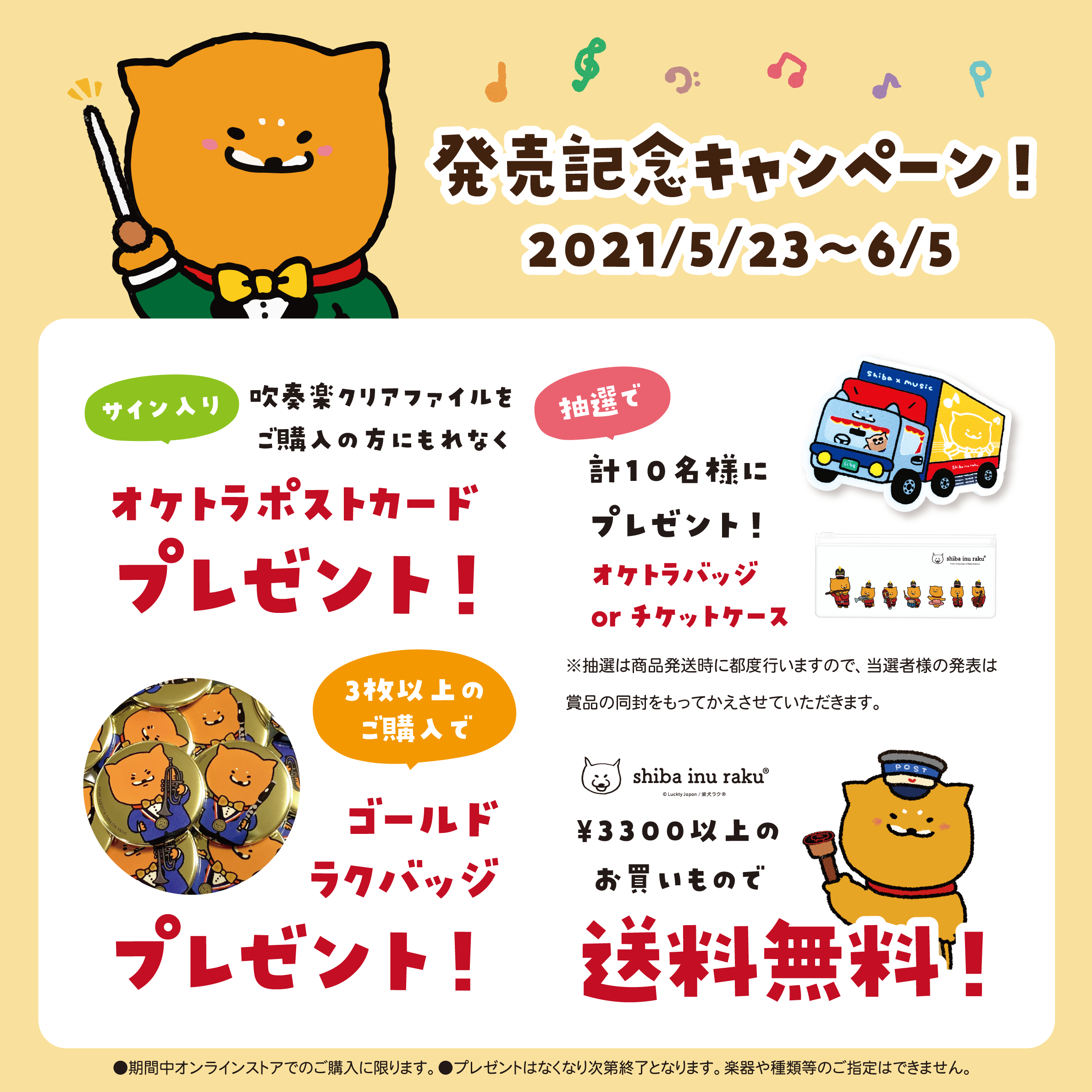 クリアファイル発売記念キャンペーン(5/23~6/5)