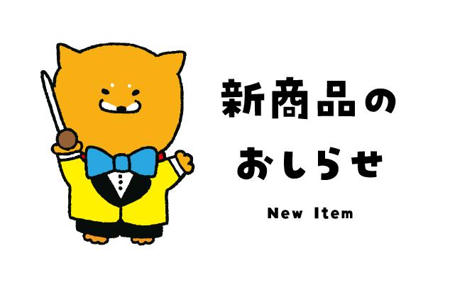【新商品】つながるチャーム新発売!