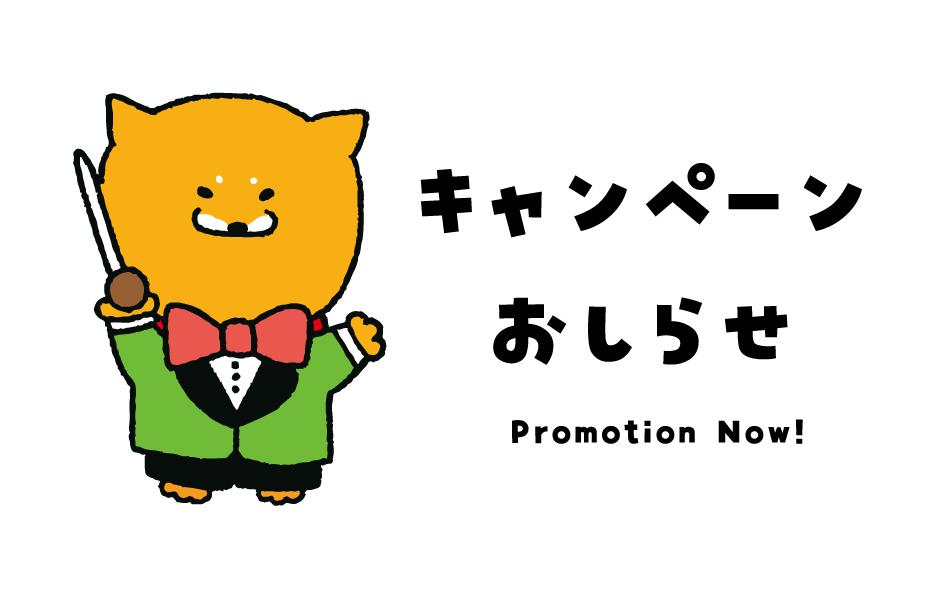 【7/1まで】直筆サイン入りポストカードをプレゼント!