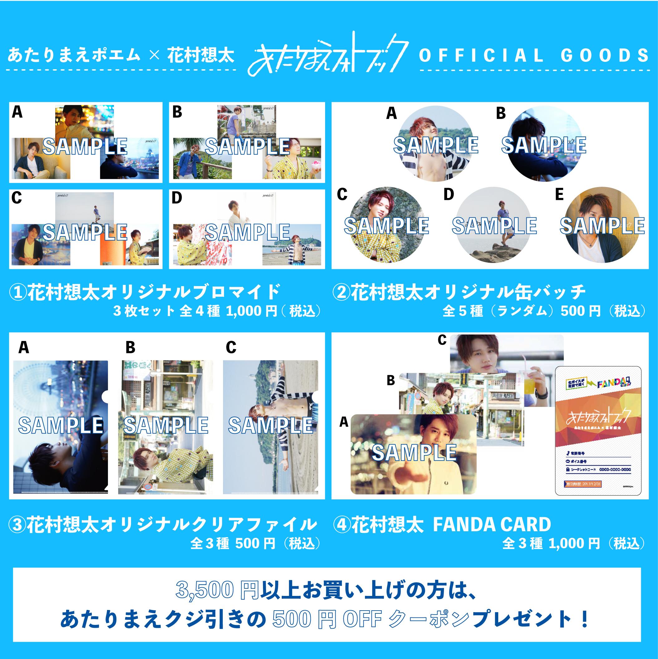 「あたりまえフォトブック」出版記念イベント   グッズラインアップ発表!