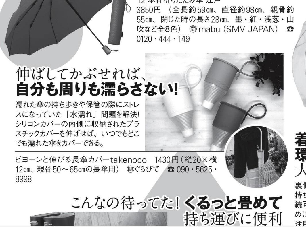 小学館「週刊女性セブン(6/17号)」にて傘カバーtakenocoが紹介されました。
