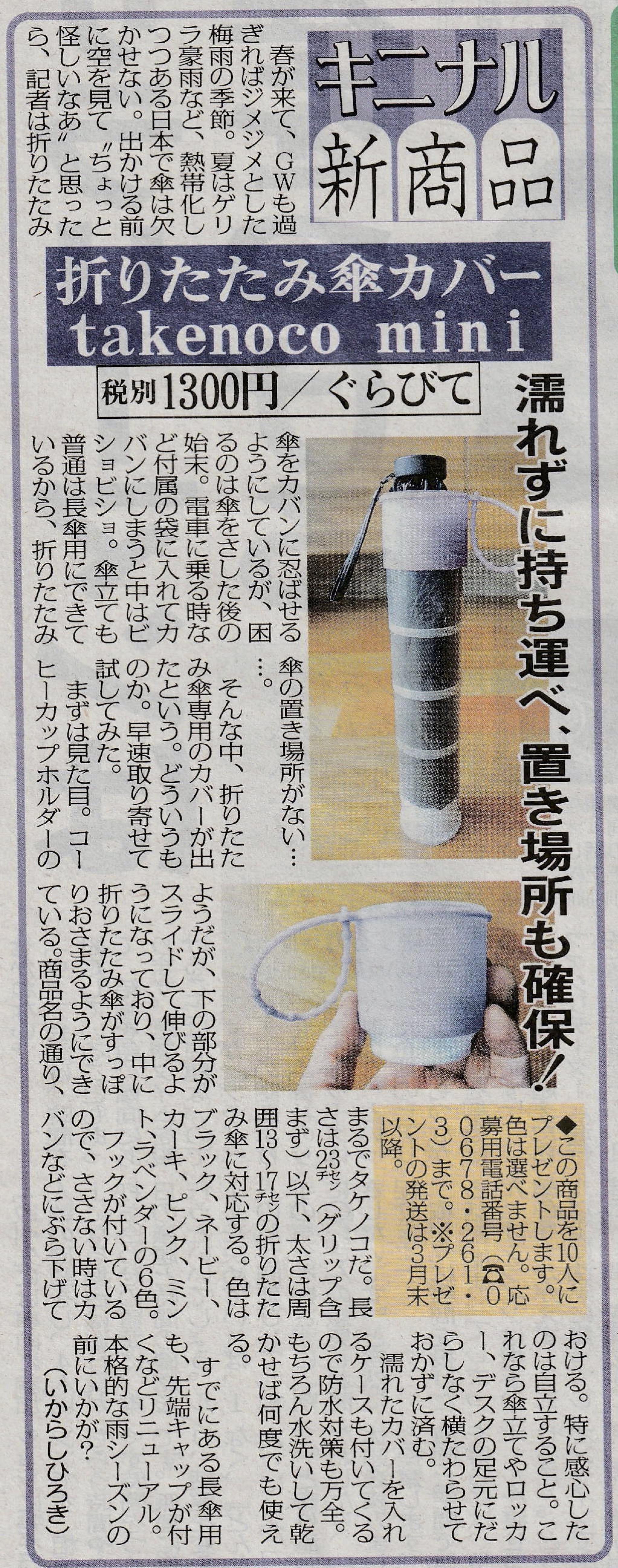 日刊ゲンダイ「キニナル新商品」コーナーにて折りた傘カバーtakenoco miniが紹介されました。