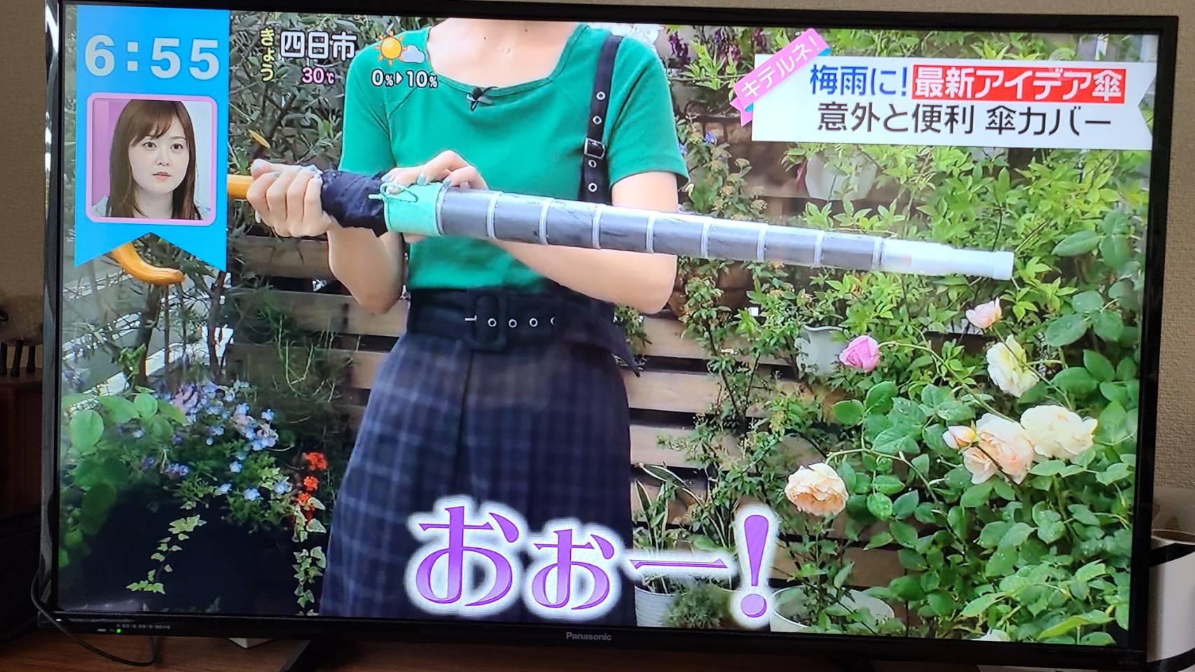 日本テレビ「ZIP!」にて傘カバーtakenocoが紹介されました。