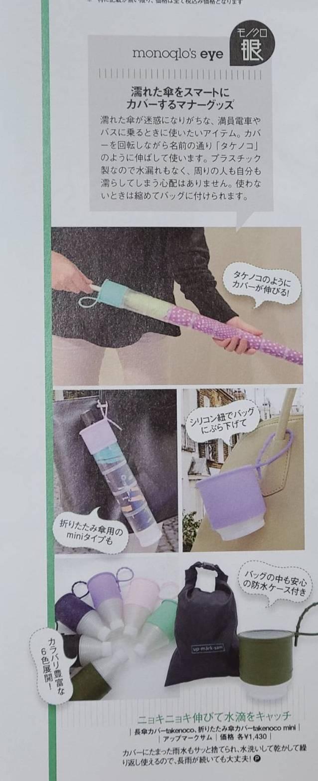 晋遊舎「MONOQLO/モノクロ」にて傘カバーtakenocoが紹介されました。