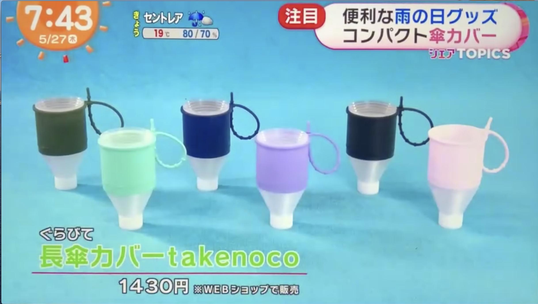 フジテレビ系列「めざましテレビ」&東海テレビ「スイッチ」で傘カバーtakenocoが紹介されました。