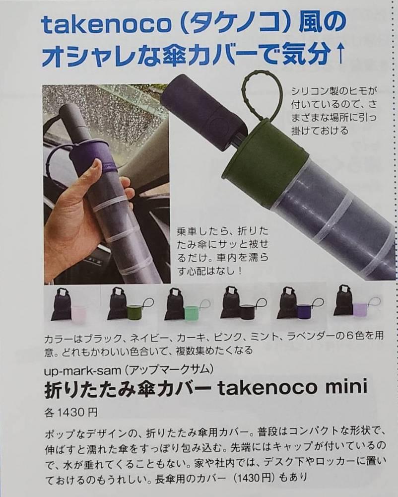 徳間書店「カー・グッドプレスvol.95」でtakenoco miniが紹介されました。