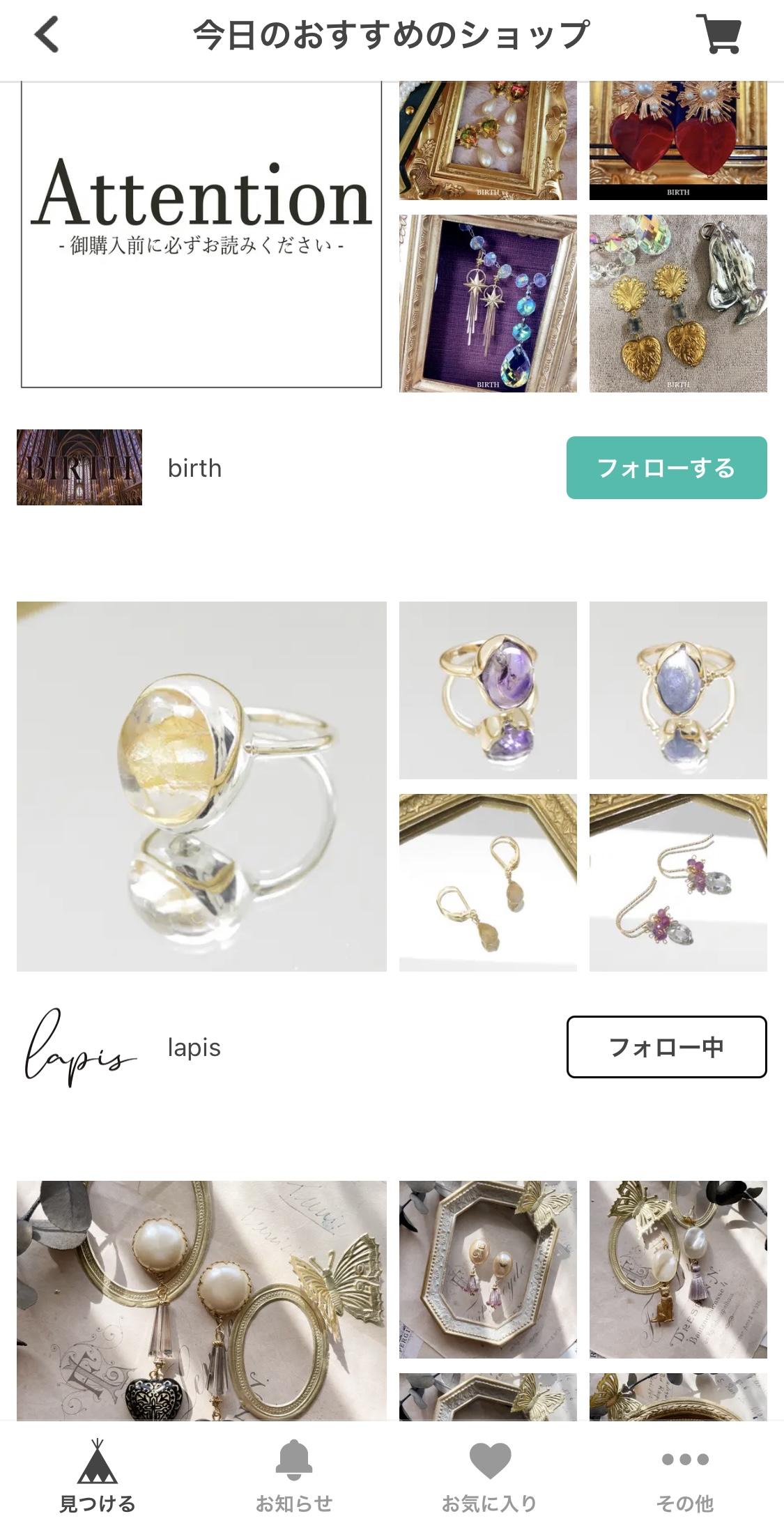 BASEアプリ『今日のおすすめショップ』掲載