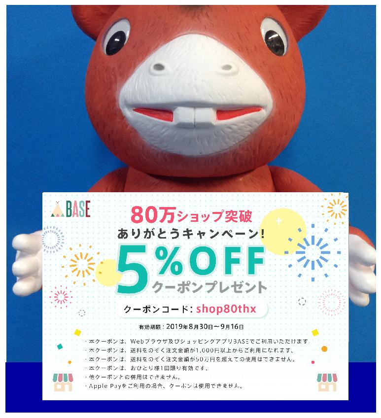 【8/30~9/16】快獣ブースカ製品に利用できる 5%OFFクーポンプレゼント!!!