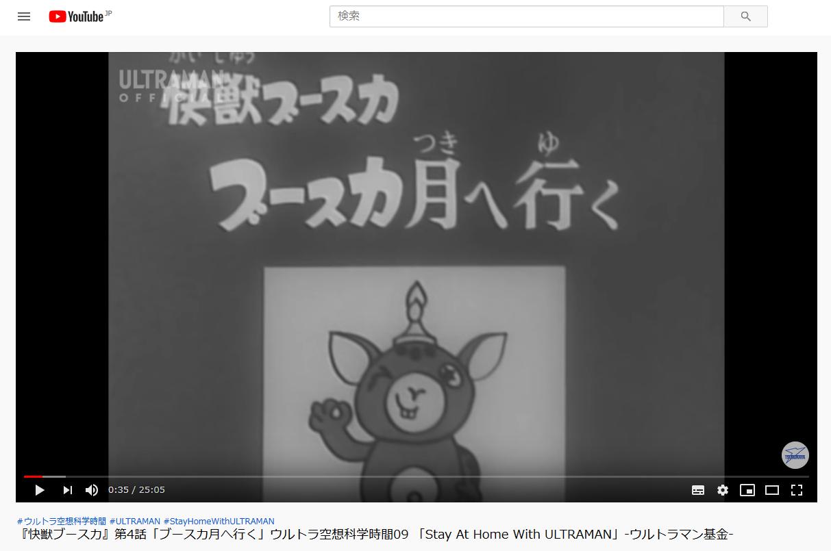 『快獣ブースカ』第4話「ブースカ月へ行く」 YouTube にて期間限定 配信中です。