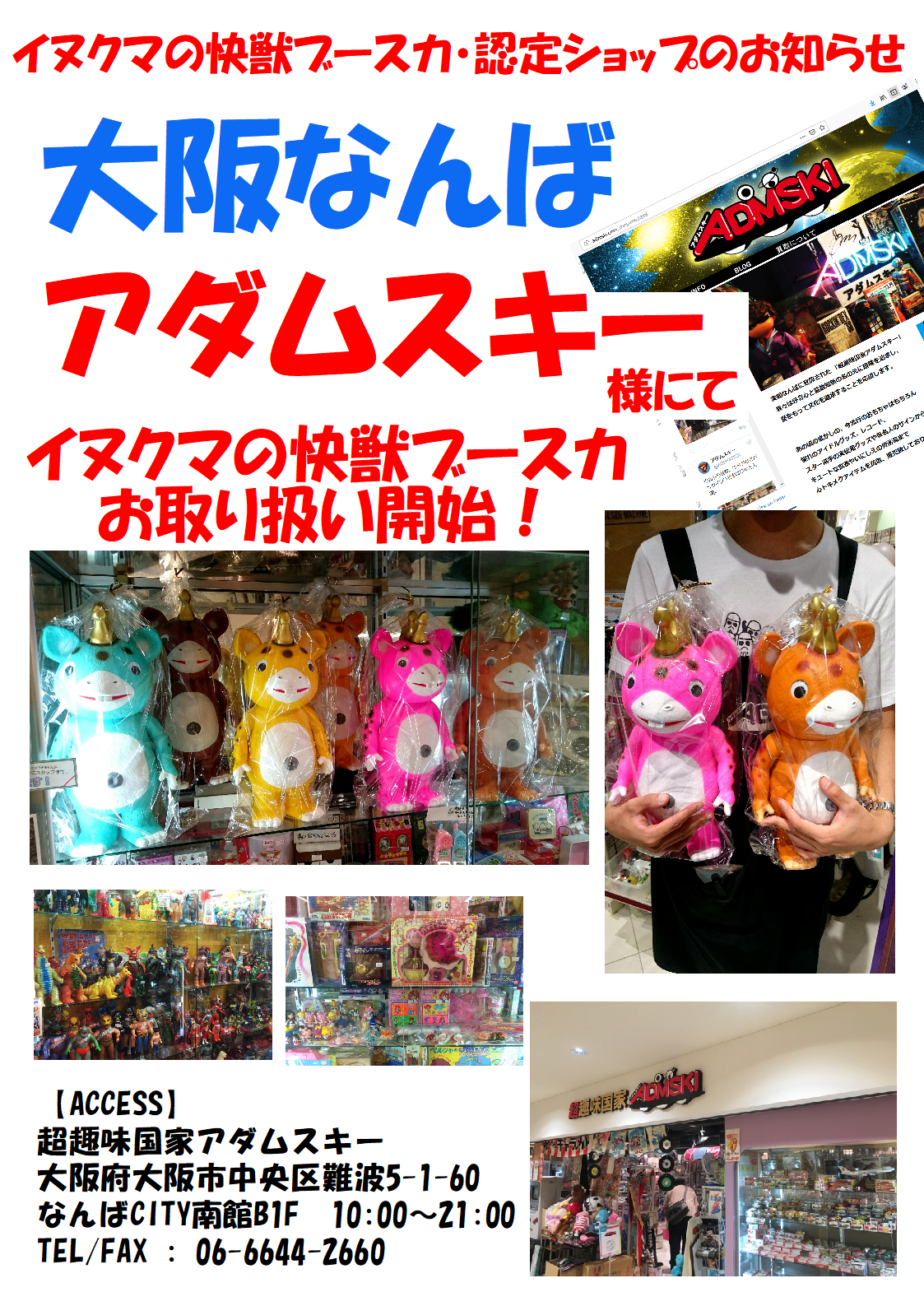 大阪なんば「アダムスキー」様にて イヌクマの快獣ブースカ製品のお取り扱いが始まりました。